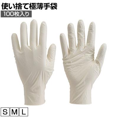 TRUSCO 使い捨て極薄手袋 ホワイト (100枚入り) TGL-493