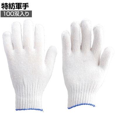 TRUSCO 特紡軍手 100双入り TGL500-100