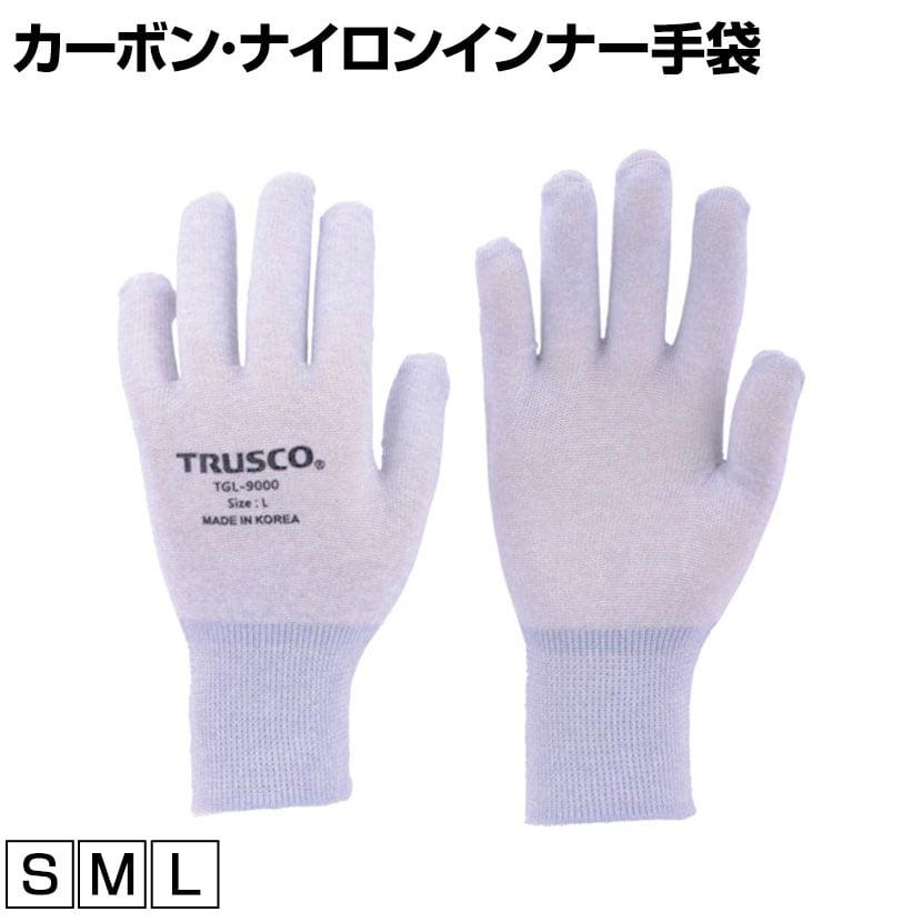 TRUSCO カーボン・ナイロンインナー手袋 TGL-9000