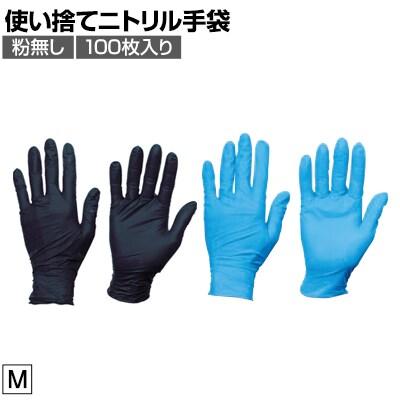 TRUSCO 使い捨てニトリル手袋TGスタンダード 厚さ0.08mm 粉無し 100枚入り TGNN08