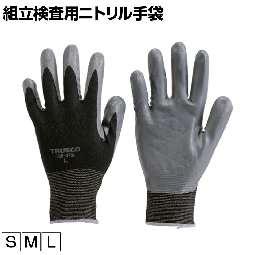 TRUSCO 組立検査用ニトリル手袋 TGW-370