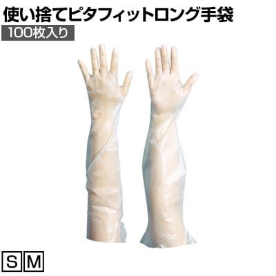 TRUSCO 使い捨てピタフィットロング手袋 (100枚入) TLP
