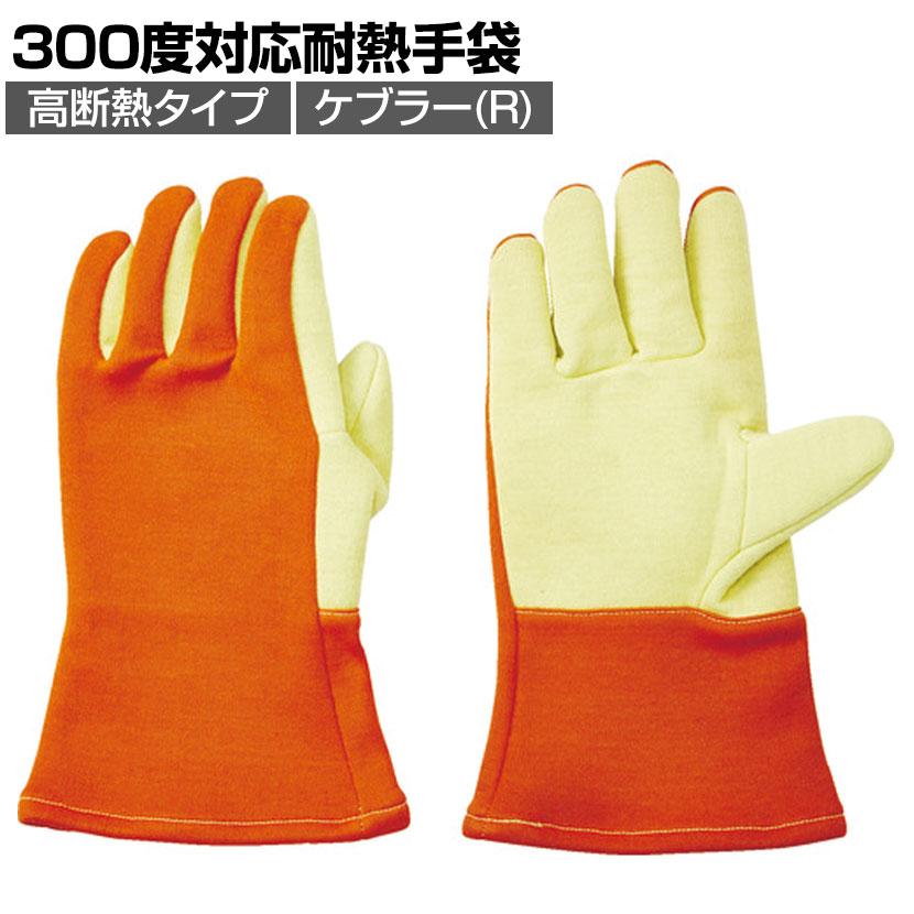 TRUSCO 300℃対応耐熱手袋 高断熱タイプ ケブラー(R)X耐炎フェルトダブル TMT-741