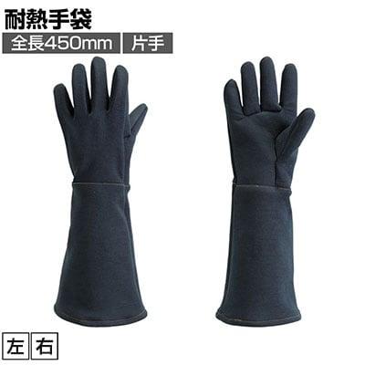 TRUSCO 耐熱手袋 全長450mm 片手 TMZ-632F