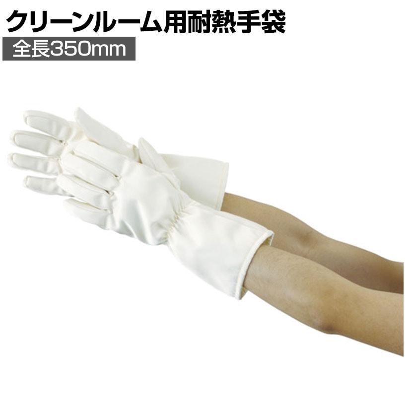 TRUSCO クリーンルーム用耐熱手袋350mm TMZ-782F