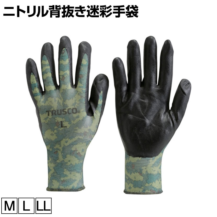 TRUSCO ニトリル背抜き迷彩手袋 TNG-CMF