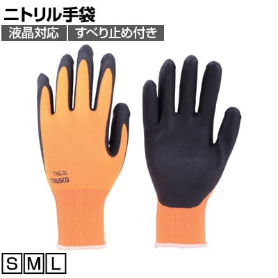 TRUSCO 液晶対応すべり止め付きニトリル手袋 オレンジ TNG-O