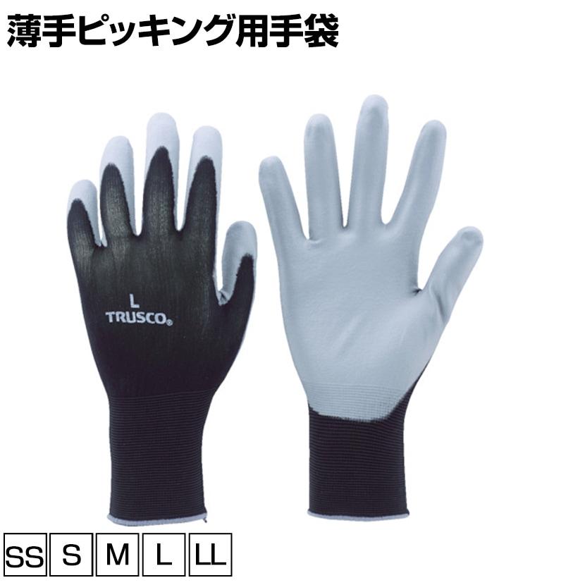TRUSCO 薄手ピッキング用手袋 TPCK