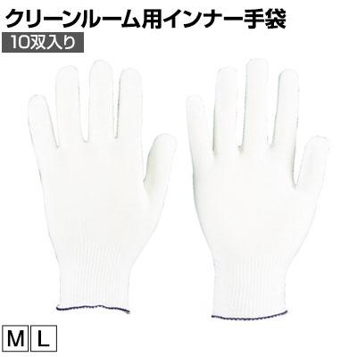 TRUSCO クリーンルーム用インナー手袋 (10双入り) TPG-310