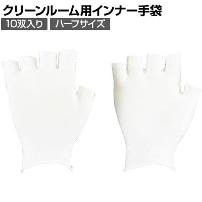 TRUSCO クリーンルーム用インナー手袋ハーフサイズ (10双入り) TPG-311