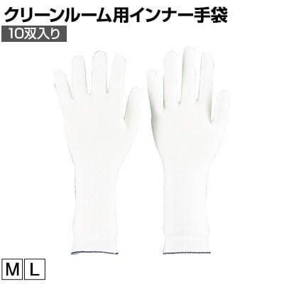TRUSCO クリーンルーム用インナー手袋 (10双入り) TPG-312