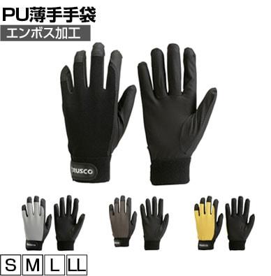 TRUSCO PU薄手手袋エンボス加工 TPUMB