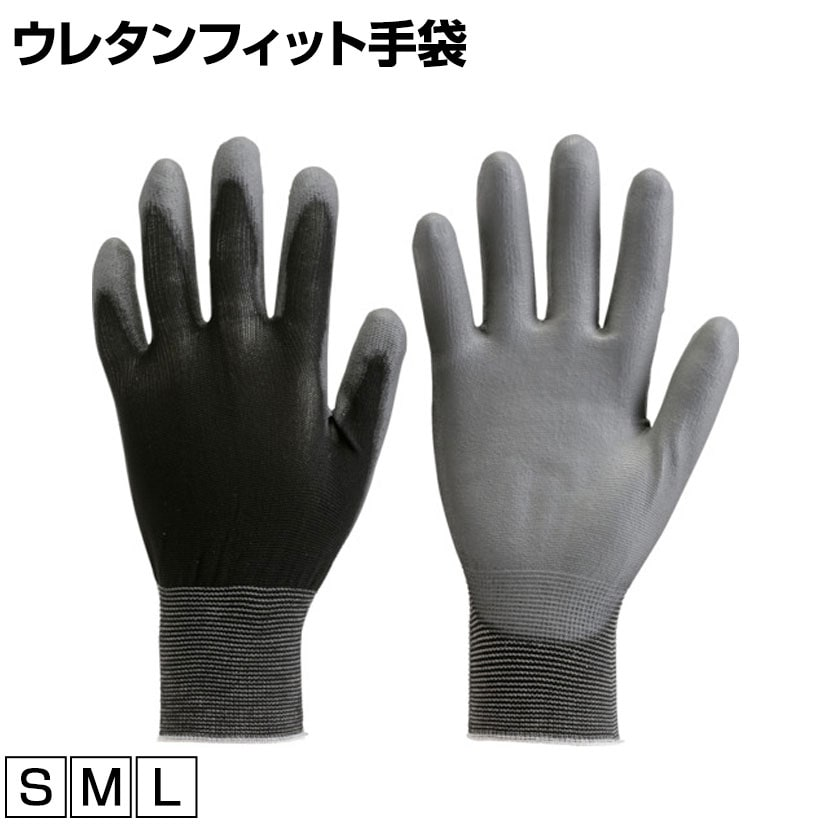TRUSCO ウレタンフィット手袋 黒 TUFG-B