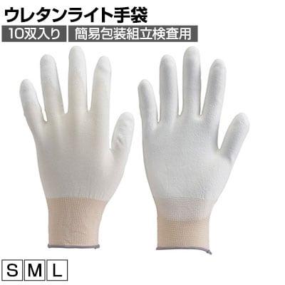 TRUSCO 簡易包装組立検査用ウレタンライト手袋 10双入り TUFG-R