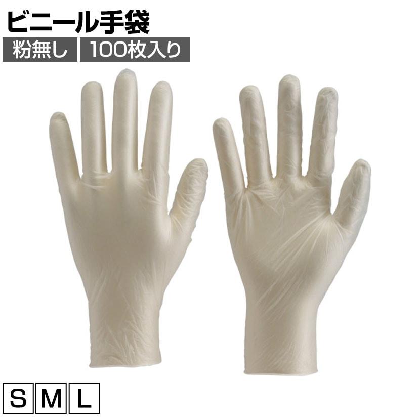 TRUSCO ビニール手袋 粉無し(100枚入り) TVG-100