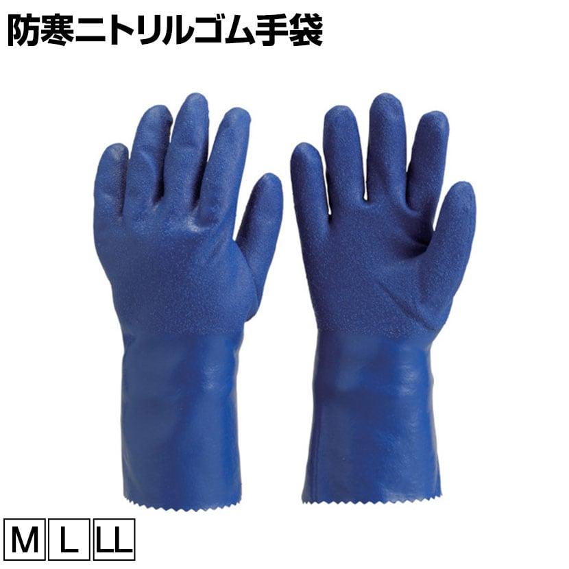 TRUSCO 防寒ニトリルゴム手袋 TWNG