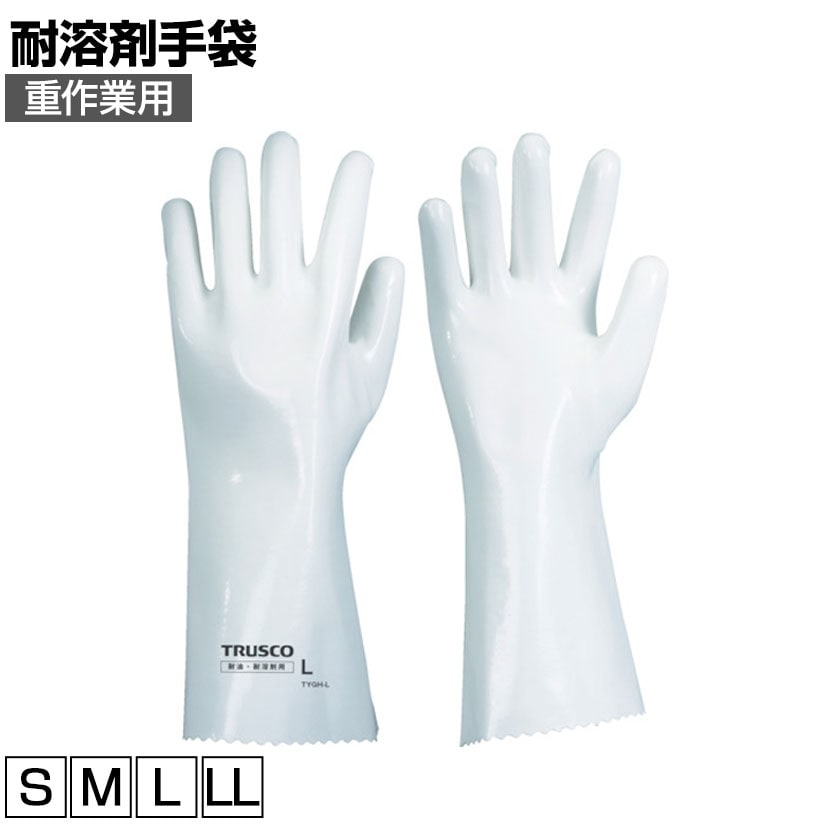 TRUSCO 耐溶剤手袋 重作業用 TYGH