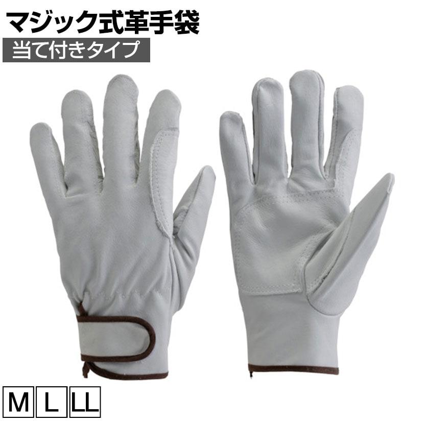 TRUSCO マジック式革手袋 当て付きタイプ TYK-718