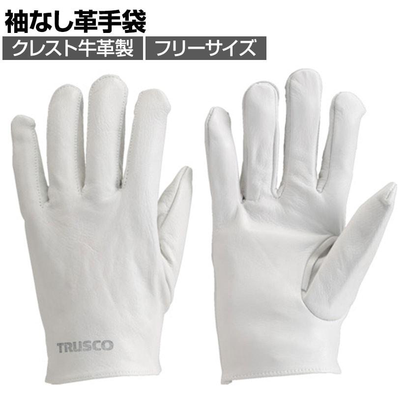 TRUSCO 袖なし革手袋 クレスト牛革製 フリーサイズ ホワイト TYK-KW