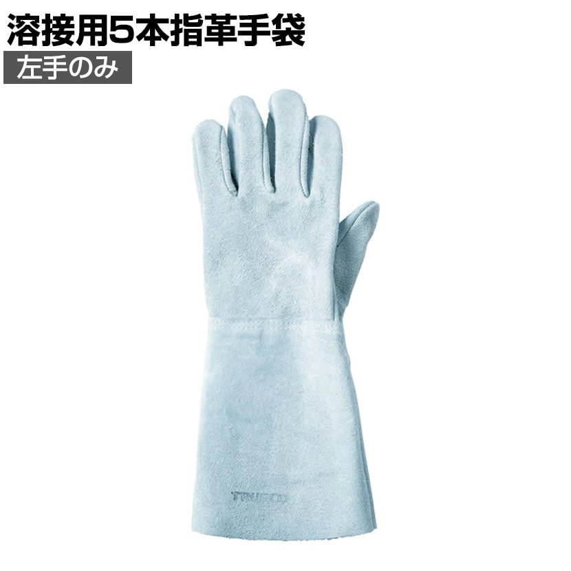 TRUSCO 溶接用5本指革手袋 左手のみ TYK-T5-LT