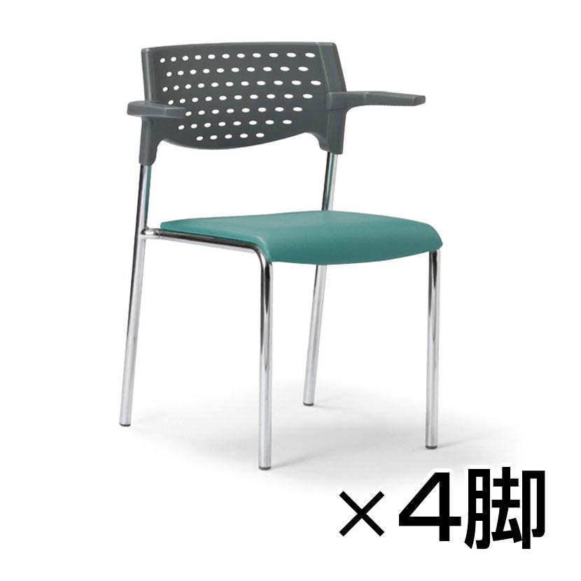【4脚セット】MC-200シリーズ ミーティングチェア グレーシェル 背もたれ:樹脂 肘付 クロームメッキ レザー張り 会議 抗菌