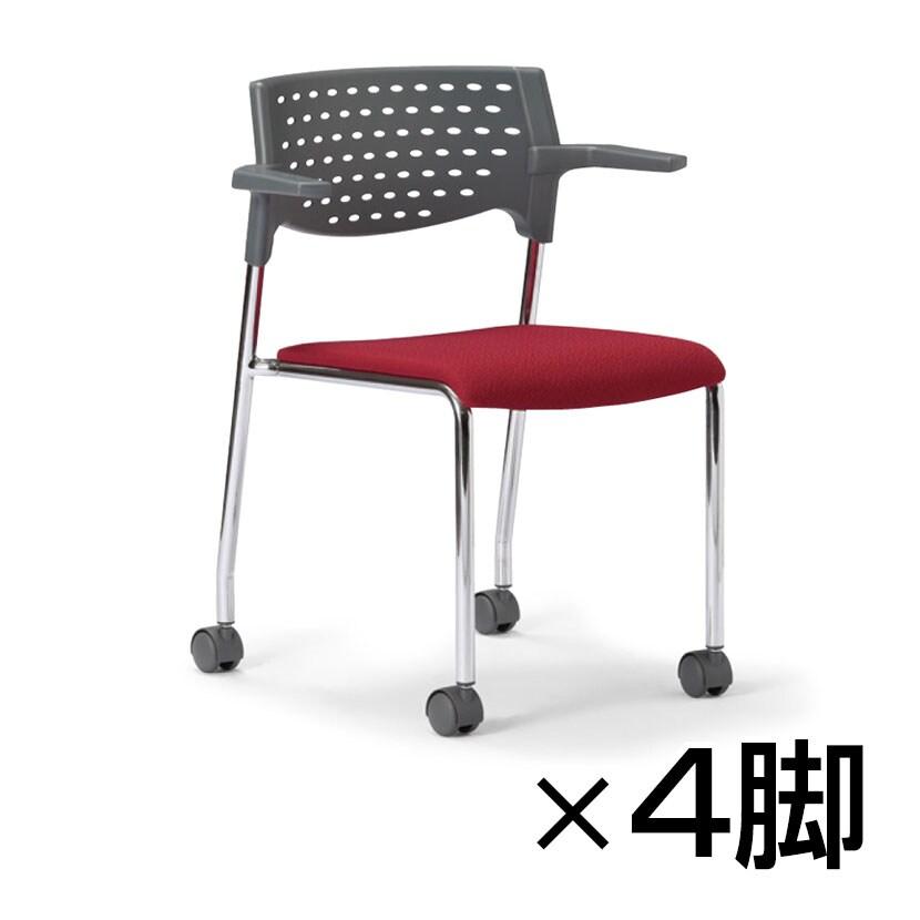 【4脚セット】MC-200シリーズ ミーティングチェア グレーシェル 背もたれ:樹脂 肘付 キャスター付 クロームメッキ 布張り 会議