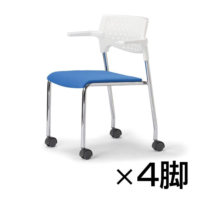 【4脚セット】MC-200シリーズ ミーティングチェア ホワイトシェル 背もたれ:樹脂 肘付 キャスター付 クロームメッキ 布張り 会議