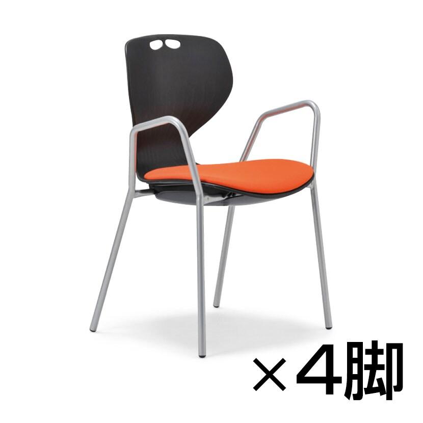 【4脚セット】MC-400シリーズ ミーティングチェア 肘付 布張り ブラックシェル 会議