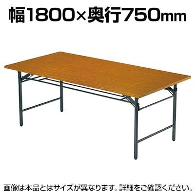 ミーティングテーブル 折りたたみ/共貼り・ワイド脚・幅1800×奥行750mm/AI-TW-1875