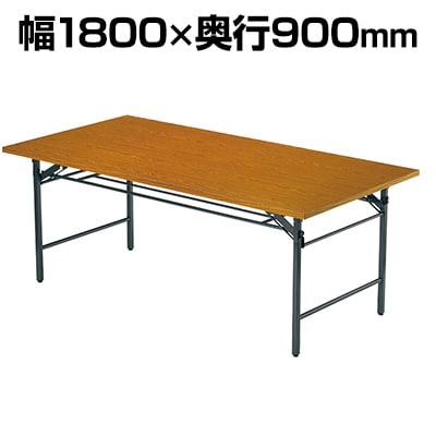 ミーティングテーブル 折りたたみ/共貼り・ワイド脚・幅1800×奥行900mm/AI-TW-1890