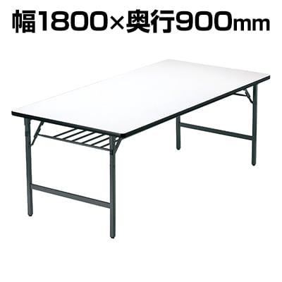 ミーティングテーブル 折りたたみ/ソフトエッジ・ワイド脚 幅1800×奥行900×高さ700mm/AI-TW-1890SE