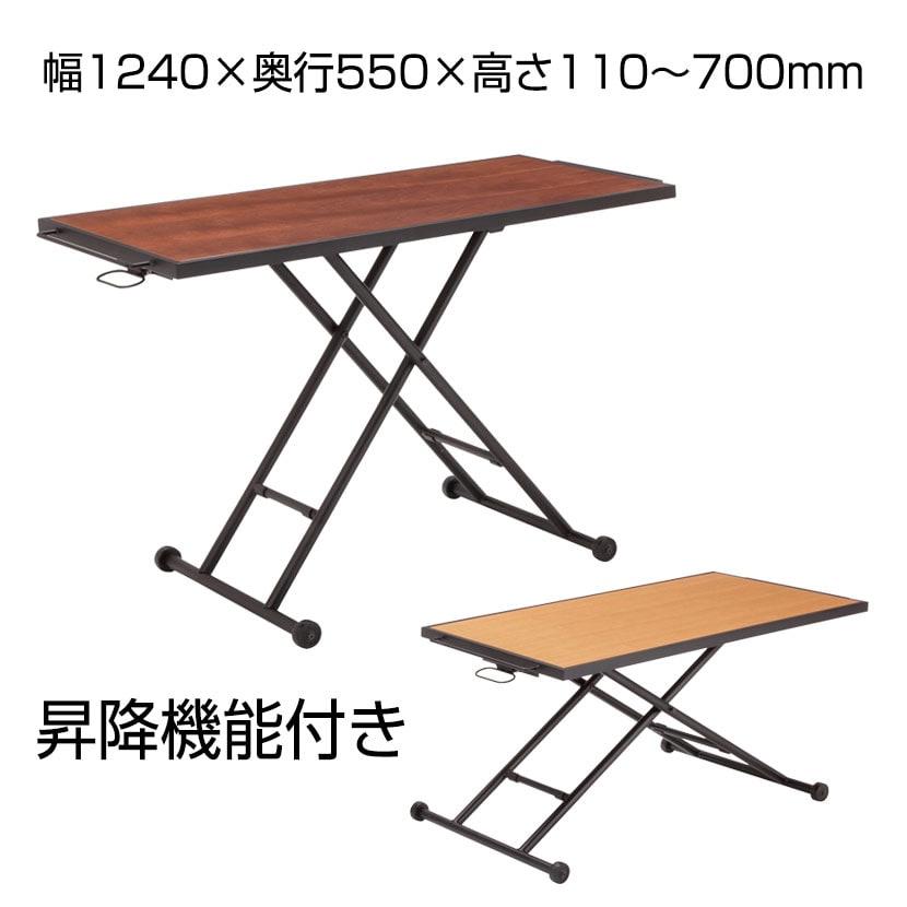 KITE(カイト) 昇降センターテーブル 幅1240×奥行550×高さ110~700mm モダン ホーム 家具 ベッドサイド