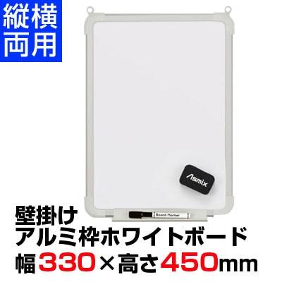 アルミ枠ホワイトボード 壁掛け タテ・ヨコ用/幅330×高さ450mm/AX-AWB045