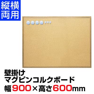 マグピンコルクボード 壁掛け タテ・ヨコ用/幅900×高さ600mm/AX-CB336