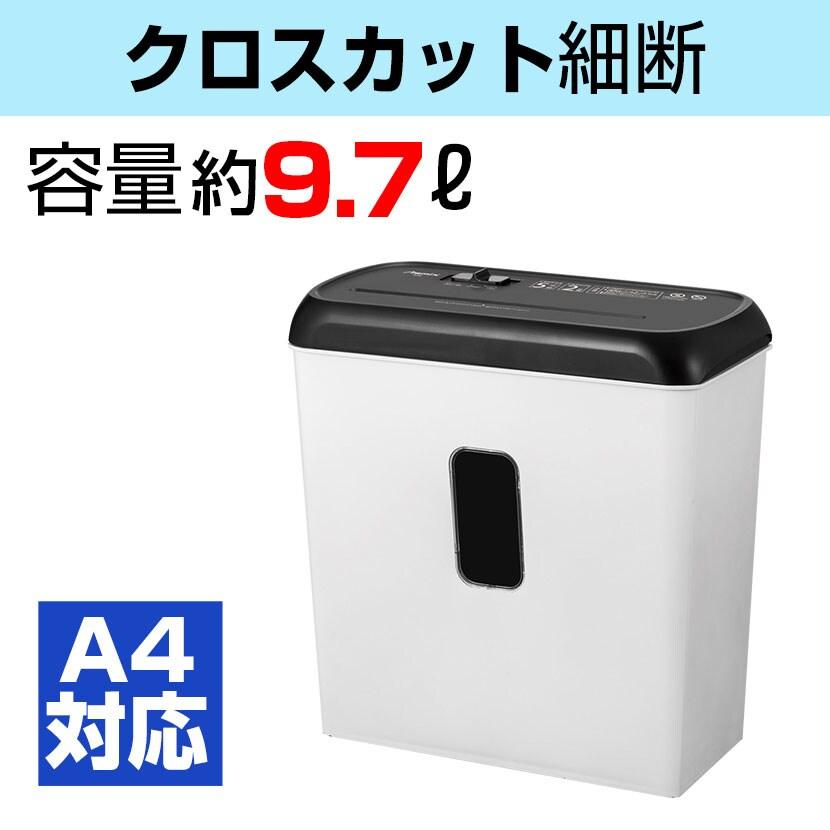 アスミックス 電動クロスカットシュレッダー A4/9.7L/セキュリティーレベル4/AX-S38 個人情報 セキュリティ