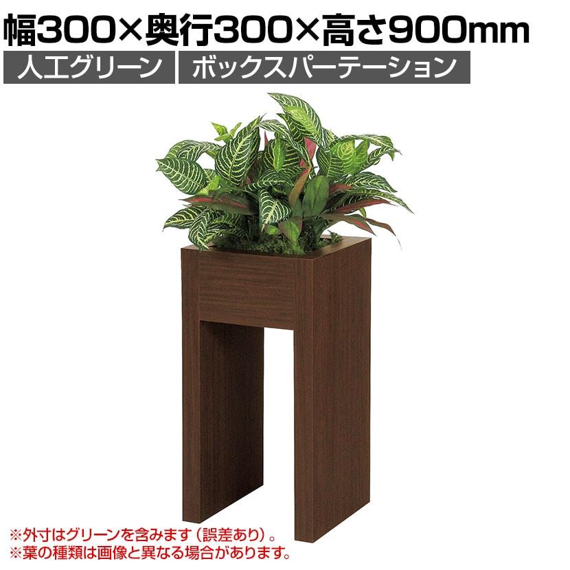 ベルク フェイクグリーン 観葉植物 人工 ボックスパーテーション GR2228 幅300×奥行300×高さ900mm 国産