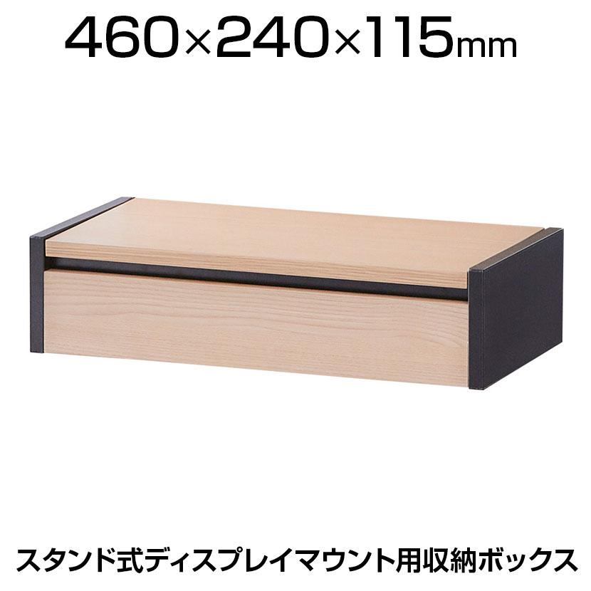 [オプション]モニタースタンド ディスプレイスタンド 木製ディスプレイ台用 収納ボックス XRF7001