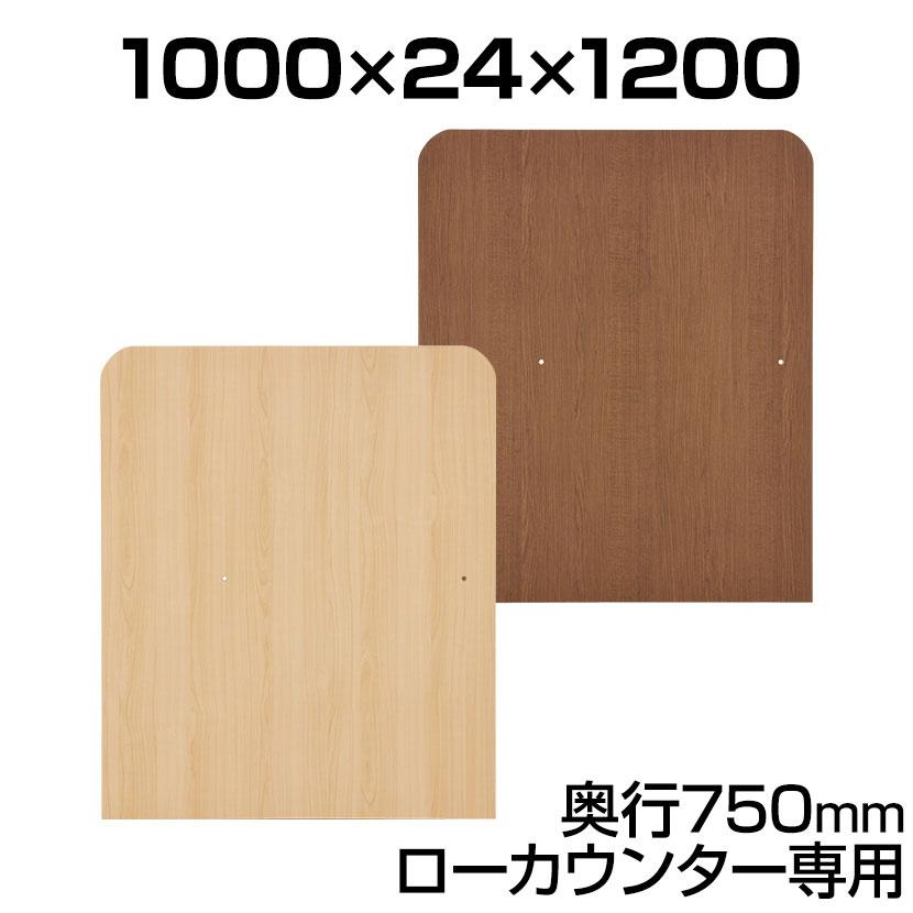 木製 ローカウンター用仕切りパネル 奥行750mmローカウンター専用 幅1000×奥行24×高さ1200mm セルボ 【ナチュラル・ダークブラウン】