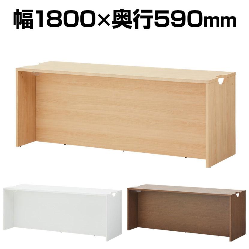 セルボ ローカウンター 受付カウンター 接客 木製 幅1800×奥行590×高さ700mm