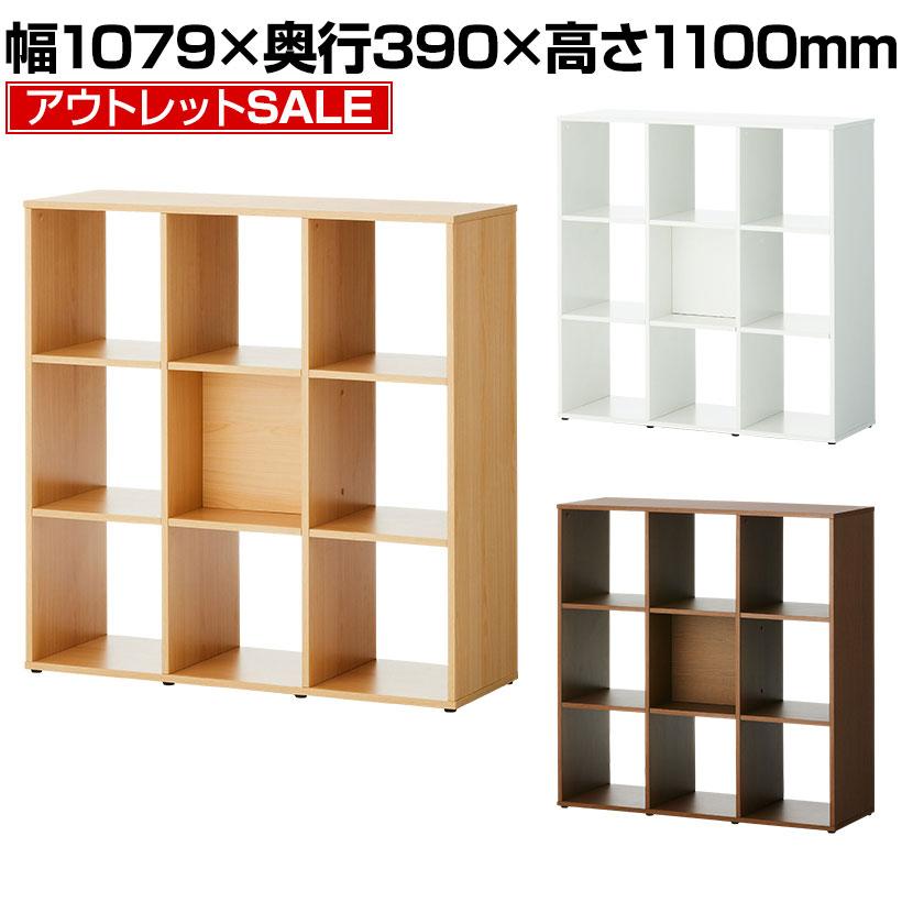 3列3段 木製 オープンシェルフ オープン棚 格子型 幅1079×奥行390×高さ1100mm セルボ 【ホワイト ナチュラル ダークブラウン】