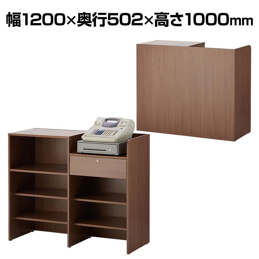 セルボ レジカウンター 受付カウンター 接客 鍵付き引き出し付 木製 幅1200×奥行502×高さ1000mm