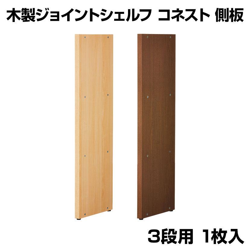 コネスト 側板 3段用 1枚入り 木製ジョイントシェルフ【ナチュラル・ダークブラウン】