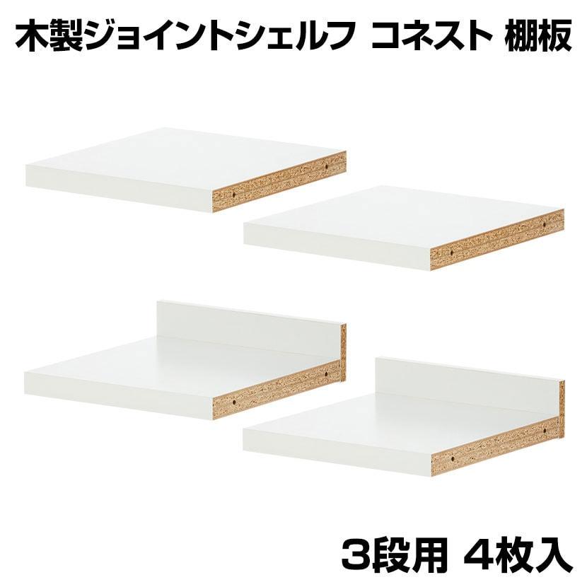 コネスト 棚板 3段用 4枚入り 木製ジョイントシェルフ【ナチュラル・ダークブラウン】