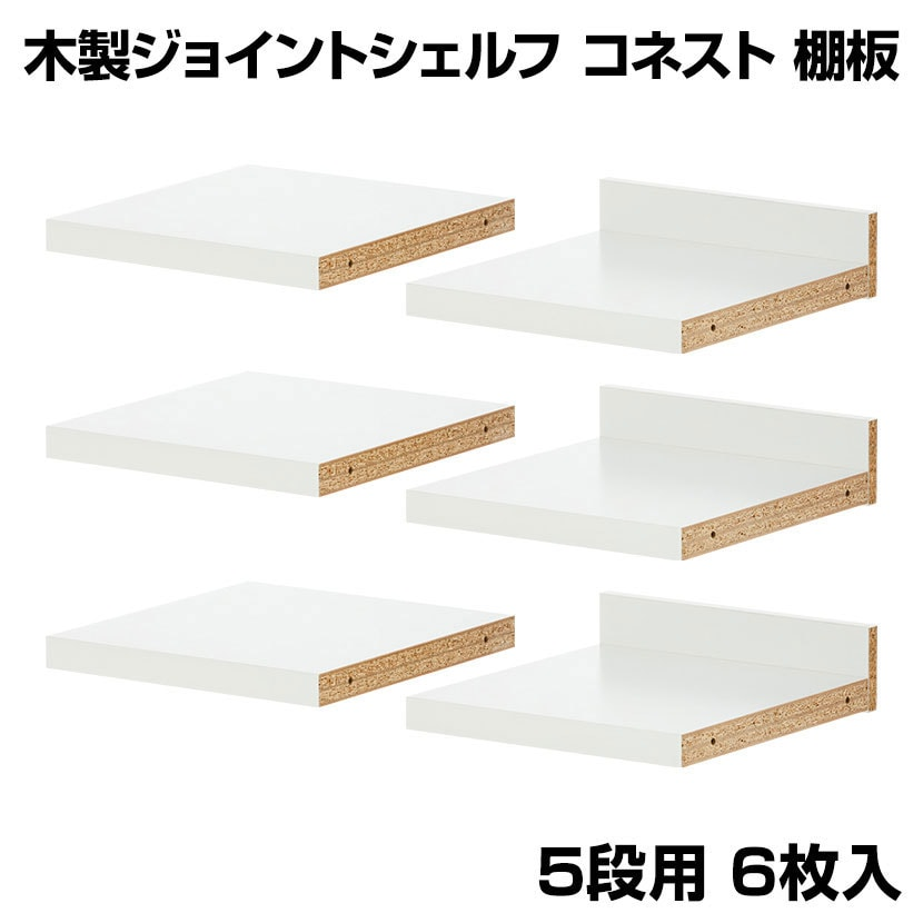 コネスト 棚板 5段用 6枚入り 木製ジョイントシェルフ