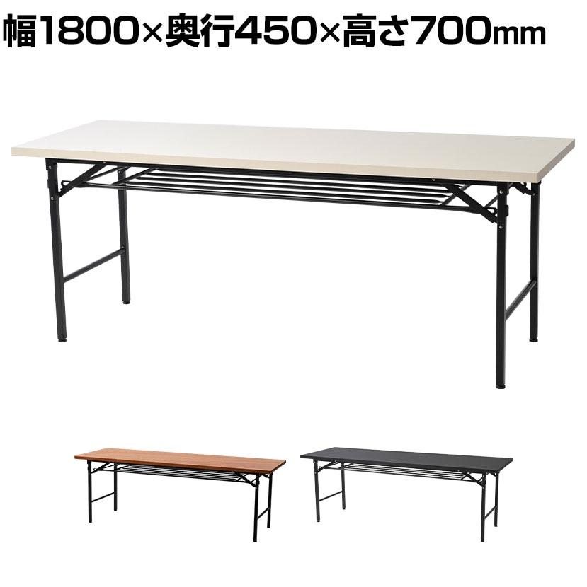 会議用テーブル 折りたたみテーブル 幅1800×奥行450×高さ700mm 棚付き 【チーク・ホワイト・ブラック】