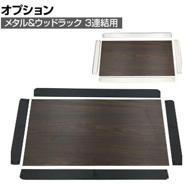 [オプション] 3連結用 スチールと木目調ボードの異素材ラック 追加ボードセット1枚組