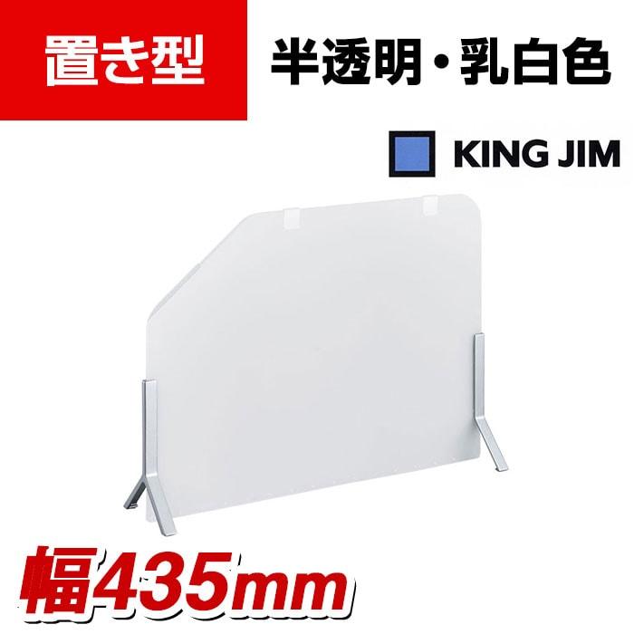 KINGJIM(キングジム) デスクトップパネル「タテテ」サイドパネル 置き型 半透明・乳白色 幅435×奥行105×高さ320-350mm EC-8045