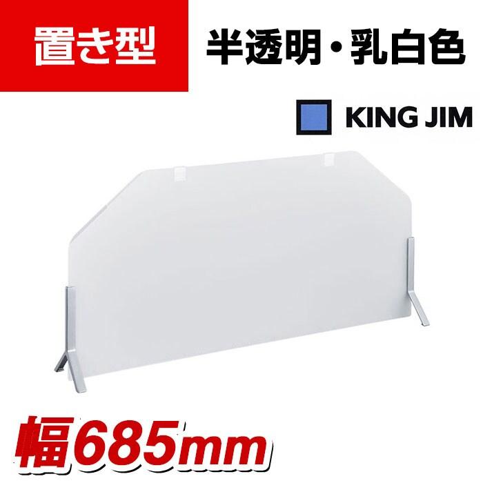 KINGJIM(キングジム) デスクトップパネル「タテテ」 置き型 半透明・乳白色 幅685×奥行105×高さ320-350mm EC-8070