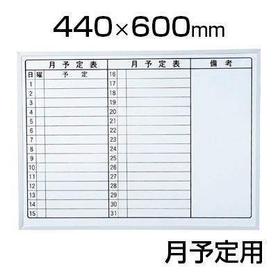 マグエックス ホワイトボードMX 440×600mm 月予定用