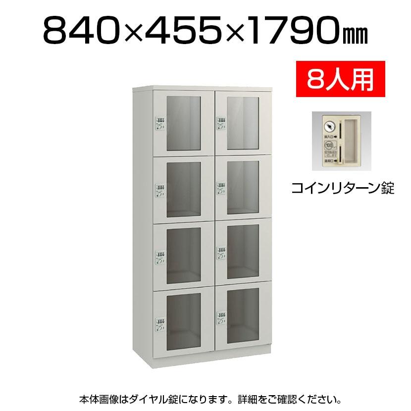 ベーシックロッカー 8人用(アクリル窓付) コインリターン錠 2列4段 EI-ER24A-03